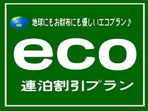 公式HPがお得!連泊ECO 清掃不要で地球とお財布にやさしく♪(素泊まり)
